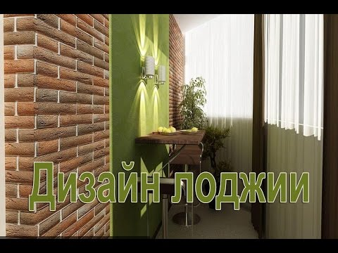 Search result youtube video лоджия.