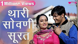 Thari Sovani Surat | Popular Rajasthani Marwari Song | Seema Mishra | Veena Music