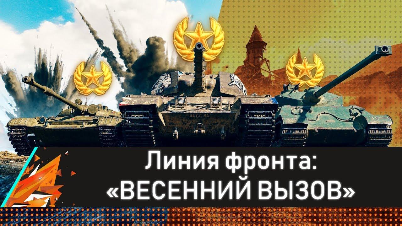 ЛИНИЯ ФРОНТА WOT: ВЕСЕННИЙ ВЫЗОВ! БИТВА БЛОГЕРОВ! ЦЕЛЬ ТОП 1!