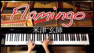 【ピアノカバー】Flamingo/米津玄師/フラミンゴ/弾いてみた/Piano/CANACANA