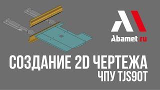 Создание 2D чертежей. ЧПУ TJS90T для гибочных станков Abamet