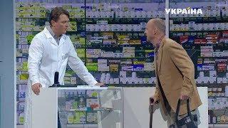 Случай в аптеке | Шоу Братьев Шумахеров