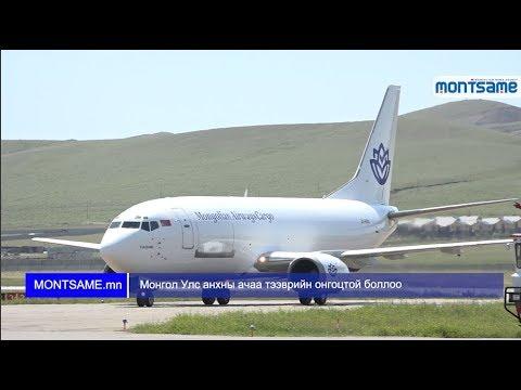 Монгол Улс анхны ачаа тээврийн онгоцтой боллоо
