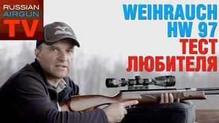 Russian Airgun TV. Пневматическая винтовка Weihrauch HW 97 4,5 mm. Тест любителя.