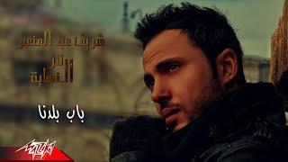 تحميل و مشاهدة Bab Bladna - Sherif Abd El Moniem باب بلدنا - شريف عبد المنعم MP3