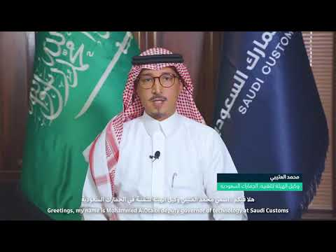 الجمارك السعودية تحصد جائزة Stevie 2020 الذهبية