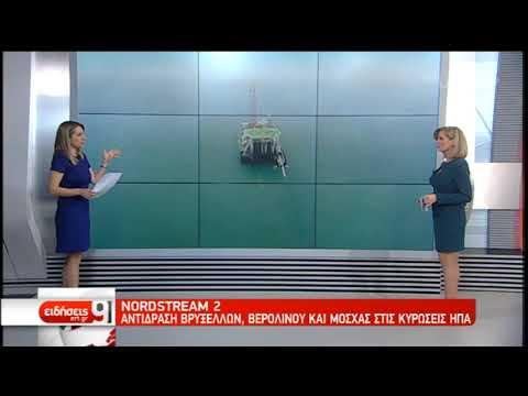 Αμερικανικές κυρώσεις για τον αγωγό Nordstream | 21/12/2019 | ΕΡΤ