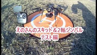 えのさんのH501M用SKID & 2軸ジンバルテスト編