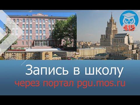 Запись в школу через портал pgu.mos.ru