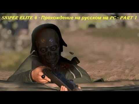 Sniper Elite 4 - Прохождение на русском на PC - Part 1
