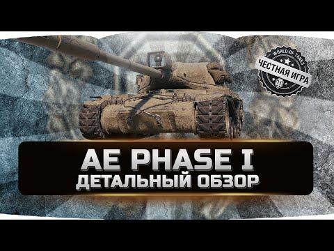 AE PHASE 1 ✮ ДЕТАЛЬНЫЙ ОБЗОР ✮ World of Tanks