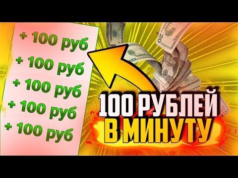 Топ 5 сайтов для ЗАРАБОТКА ДЕНЕГ в интернете БЕЗ ВЛОЖЕНИЙ.Заработал 100 рублей ЗА 1 ЧАС в интернете?