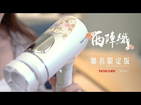 【TESCOM】TCD2020TW 西陣織聯名限定版 奈米水霧白金膠原蛋白吹風機