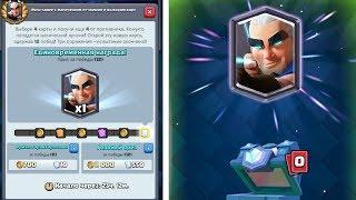 Clash Royale - 100% способ получить магического лучника!!!