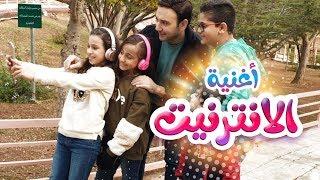 تحميل اغاني أغنية الانترنت - عقلي جن coco - موسى مصطفى | MBY Channel MP3