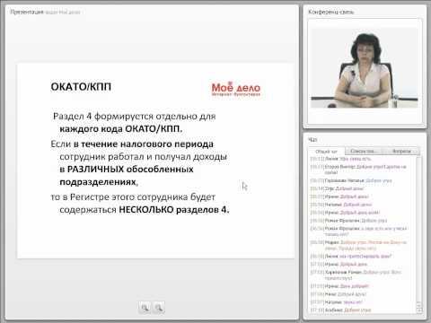 Регистры налогового учёта по НДФЛ
