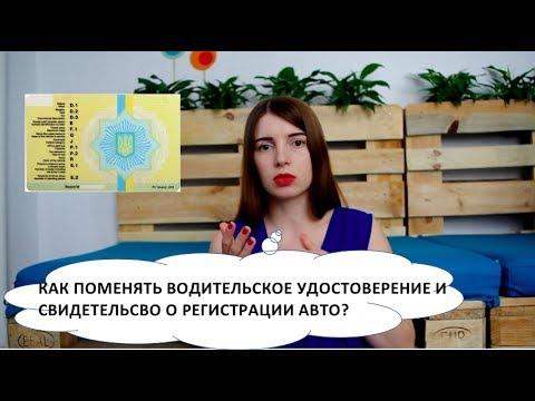 Как поменять права и документы на авто после замужества (Украина). Личный опыт