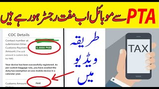 How to Unblock PTA Blocked Phones 2019 - How to Pay Tax for