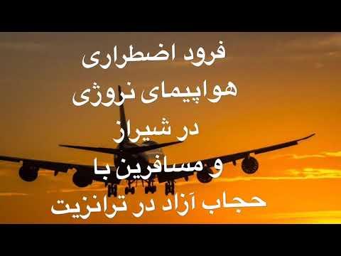 فرود اضطراری هواپیما در شیراز !!!