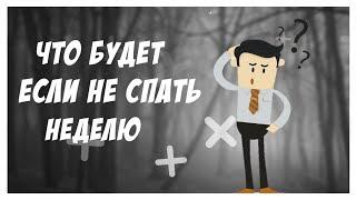 Неделя без сна! Какие изменения произойдут? Сколько человек может без сна? На украинском! [UA] ШОК!