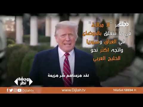 شاهد بالفيديو.. وجهة نظر |  بذكرى 11 سبتمبر .. هل تغيرت سياسة واشنطن بالمنطقة ؟