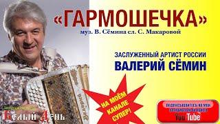 "Валерий Сёмин. ""ГАРМОШЕЧКА""_видеоклип"