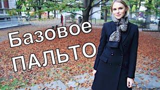Осенний гардероб - Базовое пальто