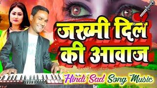 #Hindi Sad Song Music जख्मी दिल की आवाज़ #HDVideo Music Munna Bihari
