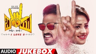 I Love You songs Jukebox | New Kannada Movie | Upendra, Rachita Ram | R Chandru |Dr Kiran Thotambyle