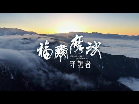 《福爾摩沙守護者》一起看見台灣⛰