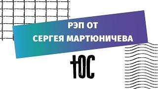 Рэп от Сергея Мартюничева