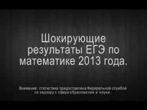 Страшная Правда о ЕГЭ 2014