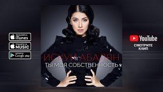 Искуи Абалян - Ты моя собственность [Official Audio] ПРЕМЬЕРА 2017