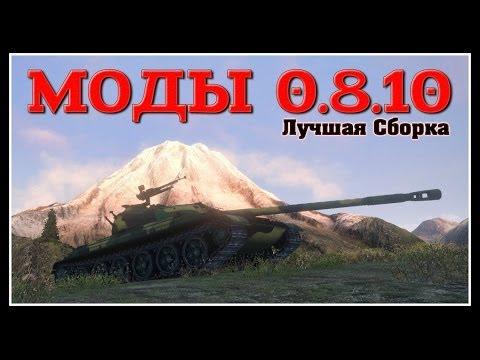 МОДЫ 0.8.10 от HomishOfficial (ЛУЧШАЯ СБОРКА)