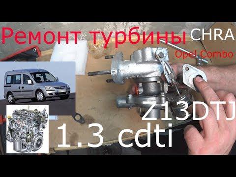 Турбина замена картриджа 1.3 cdti Opel Combo . Z13DTJ . CHRA
