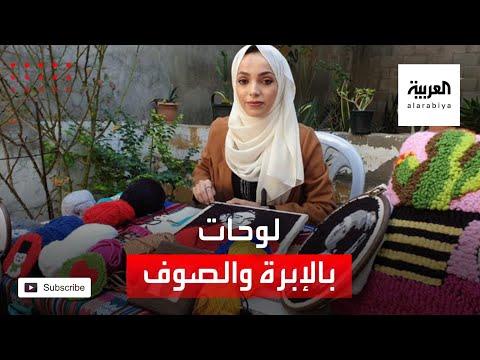 العرب اليوم - شاهد: فلسطينية ترسم لوحاتها بالإبرة والصوف