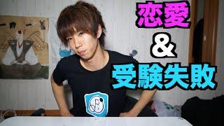 はし゛めの恋愛と受験失敗の話 - YouTube