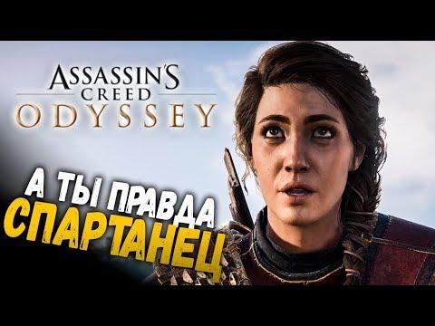 А ТЫ ПРАВДА СПАРТАНЕЦ? 🔴 Assassin's Creed® Odyssey