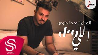 اغاني طرب MP3 اللي رحل - احمد الخليدي ( حصرياً ) 2020 تحميل MP3