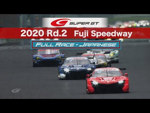 スーパーGT 第2戦 富士スピードウェイ 決勝レースを日本語解説付きで全て見ることができる無料動画