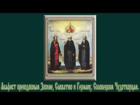 ☨Акафист прп Зосиме, Савватию и Герману Соловецким☨