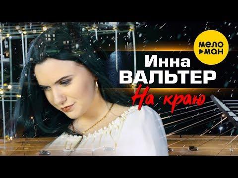 Инна Вальтер - На Краю