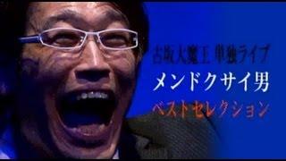 古坂大魔王/単独ライブベストセレクション「メンドクサイ男」