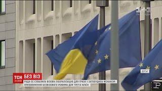 Європарламент, Єврокомісія і Рада ЄС розпочнуть переговори щодо надання Україні безвізу