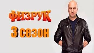 Физрук 3 сезон когда будет сюжет 2015 АНОНС