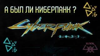 Cyberpunk 2077 - а был ли киберпанк?