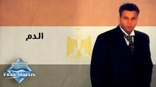 Mohamed Fouad - El dam   محمد فؤاد - الدم تحميل MP3