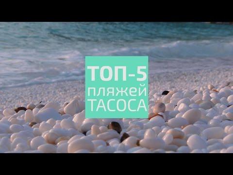 Лучшие пляжи ТАСОСА | Greece