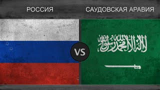 Россия vs Саудовская Аравия - Военная сила 2018