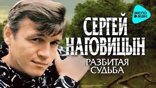 СЕРГЕЙ НАГОВИЦЫН - РАЗБИТАЯ СУДЬБА /  SERGEY NAGOVITSYN - RAZBITAYA SUD